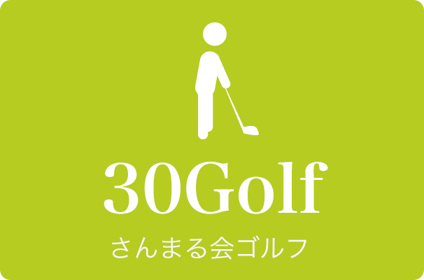 community_30golf