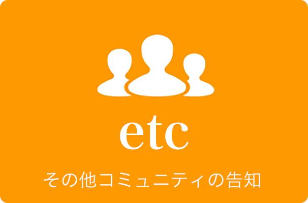 community_etc